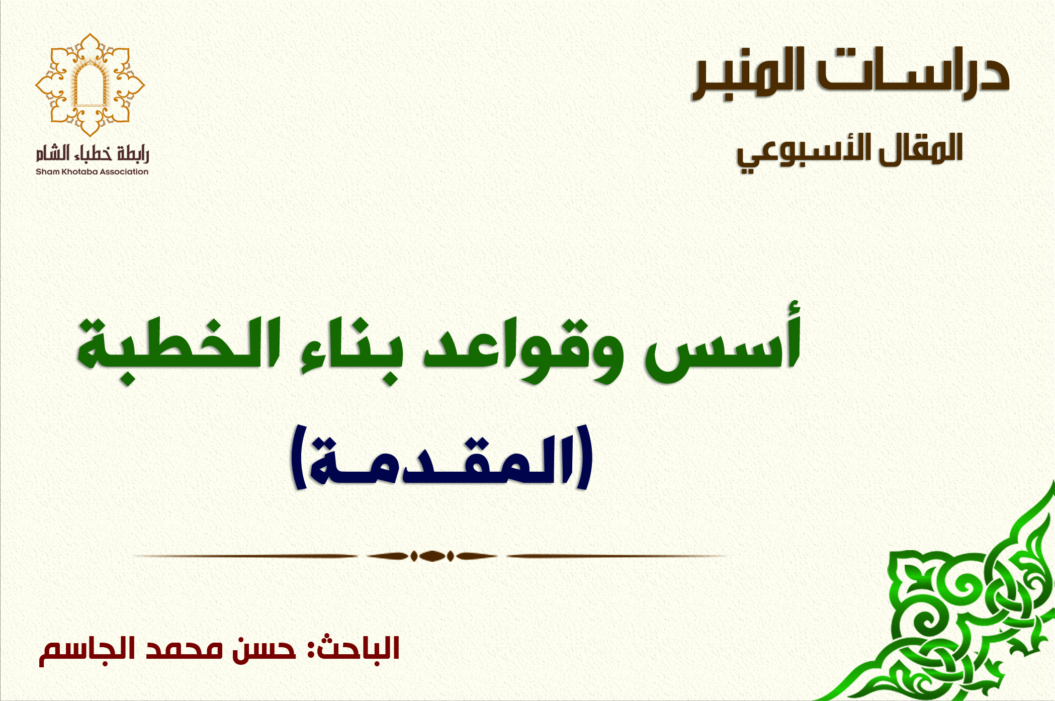 أسس وقواعد بناء الخطبة المقدمة رابطة خطباء الشام