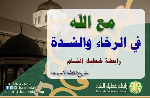 10f69d3d8 مع الله في الرخاء والشدة | رابطة خطباء الشام